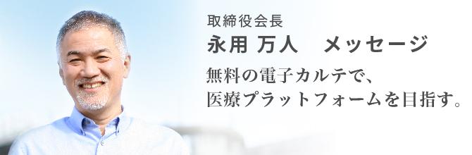 取締役会長 永用 万人 メッセージ