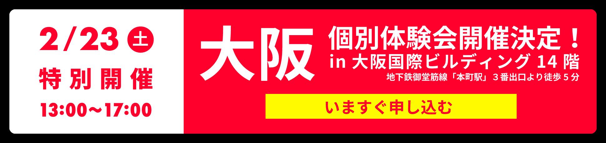 『カルテZERO』個別体験会 in大阪 開催!