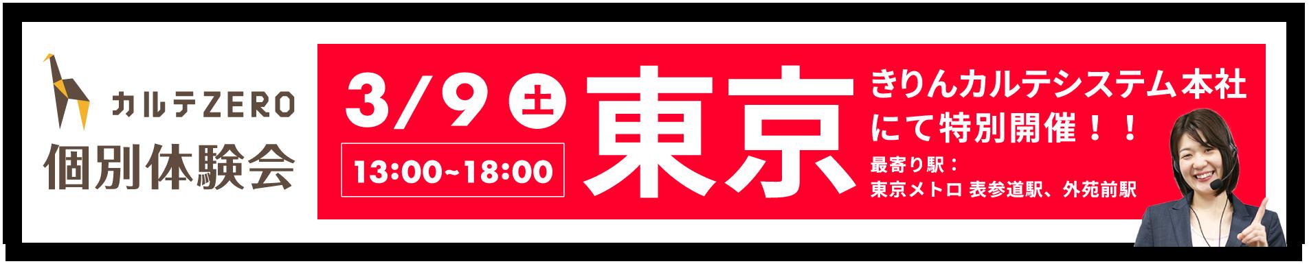 『カルテZERO』個別体験会 in東京 土曜開催!