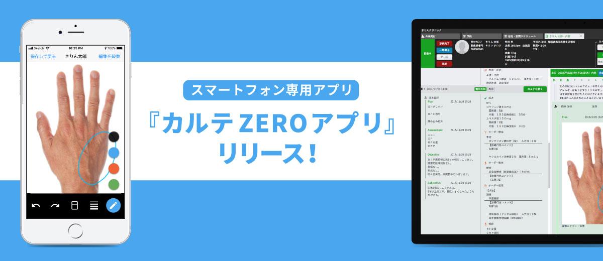 スマートフォン専用アプリ『カルテZEROアプリ』リリース!